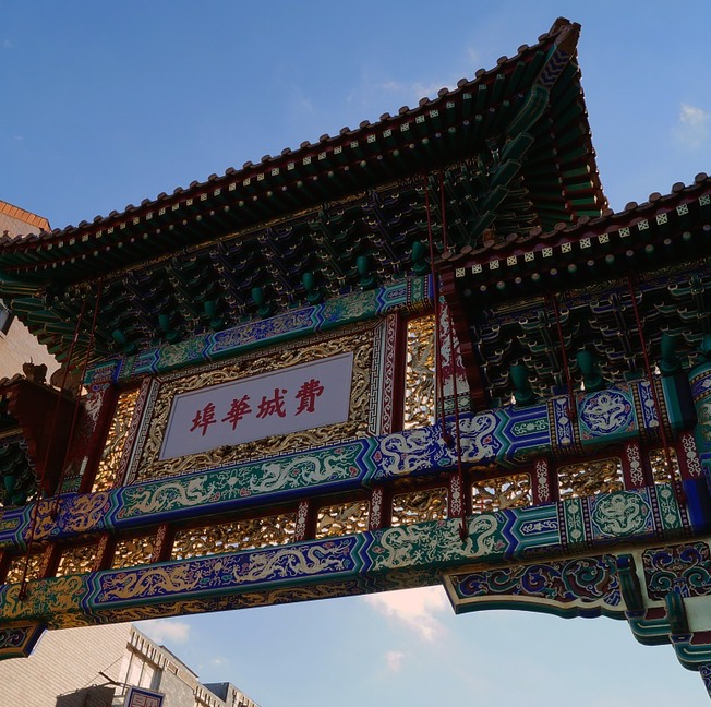 Chinatown's Friendship Arch in Philadelphia, PA